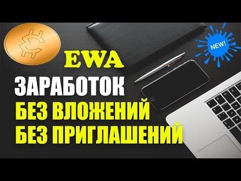 Ewa Expert    ЗАРАБОТОК В ИНТЕРНЕТЕ БЕЗ ВЛОЖЕНИЙ И ПРИГЛАШЕНИЙ
