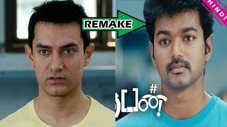 Top 8 South Indian Movie Remake From Bollywood Movie 3 idiots | Nanban |