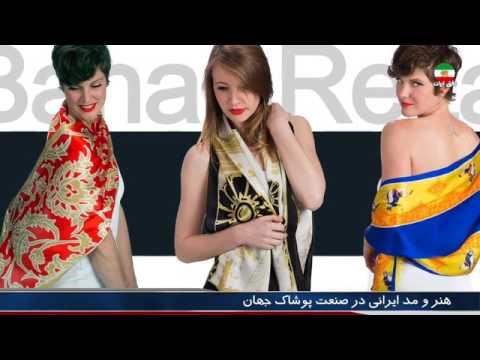 زمان انتخاب   هنر و مد ایرانی در صنعت پوشاک جهان