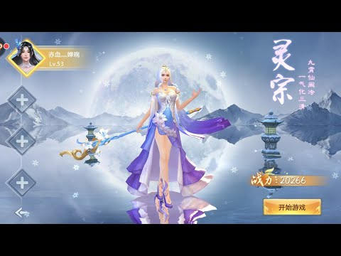 Qingyun Chuan 青云传 • Android MMORPG Gameplay