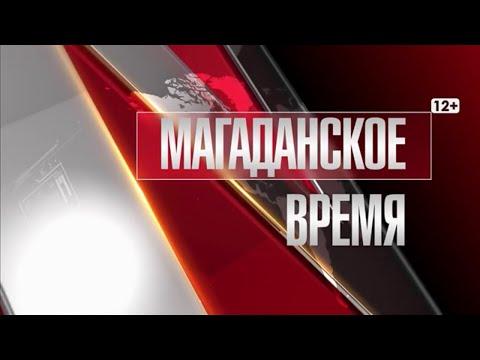 Магаданское время от 17 января 2020 года