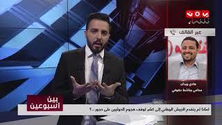 لماذا لم يتقدم الجيش الوطني إلى كشر لوقف هجوم الحوثيين على حجور ؟ | بين اسبوعين