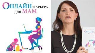 Онлайн-карьера для мам: книга Светы Гончаровой и Ицхака Пинтосевича    РАБОТА ДЛЯ МАМ