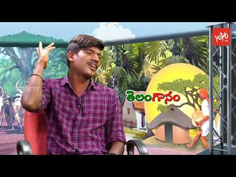 Eeramma Golla Eeramma Folk Song By Singer Suman | Telangana Folk Songs | YOYO TV Channel