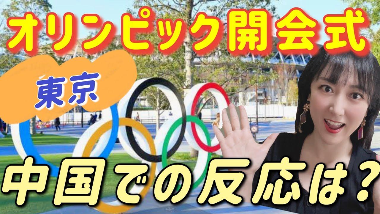 東京オリンピック開会式中国の反応を徹底紹介!これが一番受けた?一番がっかりは?东京奥运会开幕式到底如何呀~