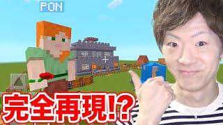 【マインクラフト】セイキン&ポンちゃんワールド完全再現!?みんな遊びに来てね!【セイキン夫婦のマイクラ】 thumbnail