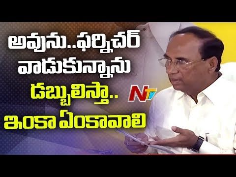 Kodela Siva Prasada Rao Reacts on AP Assembly Furniture Controversy | NTV