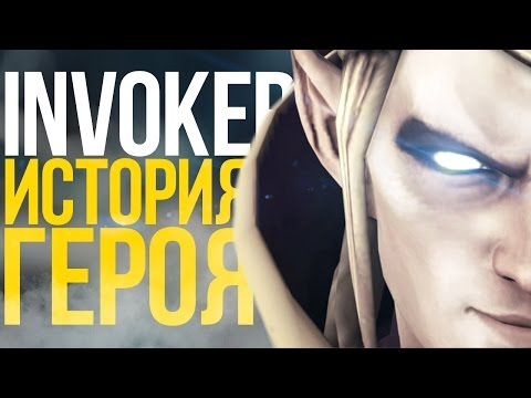 видео: dota 2 lore - ИСТОРИЯ ИНВОКЕРА