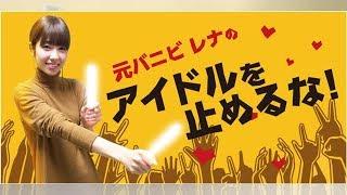 元バニビ・レナの冠番組「アイドルを止めるな!」スタート、初回ゲスト...