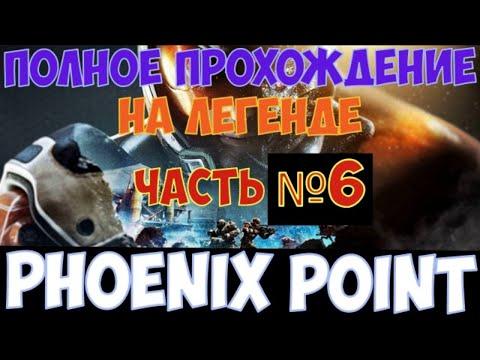 Phoenix Point - Прохождение на Легенде. Мультиклассы. Часть №6