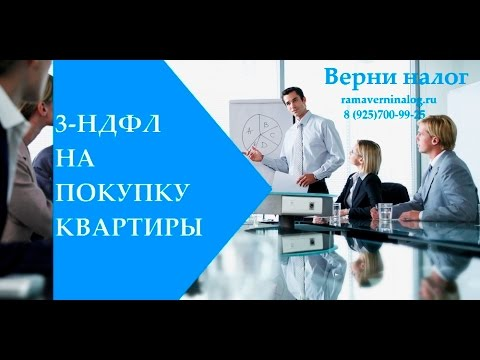 Налоговая декларация 3 -НДФЛ 2018 (за 2017 год)