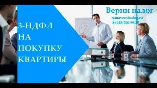 видео Образец заполнения декларации 3-НДФЛ для вычета при покупке жилья