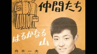 作詞:西沢爽/作曲:遠藤実/編曲:福田正 1963年(昭和38年)11月発売.
