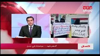 اسر المختطفيين قسرا بعدن تنفذ وقفة احتجاجية للمطالبة بالافراج عنهم | ادهم فهد - مراسلنا في عدن