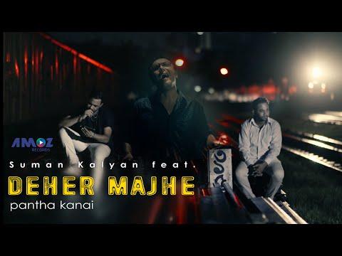 Deher Majhe ( দেহের মাঝে ) পান্থ কানাই | Pantha Kanai | Bangla New Song 2018 | Official Video