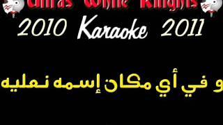 Esmo Ne3aleeh - White Knights Karaoke