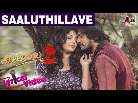 Kotigobba 2 | Saaluthillave Lyrical Video | Kannada Movie 2016 | Kiccha Sudeep, Nithya Menen