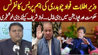 Fawad Chaudhary Press Conference 7 March 2019, Imran Khan DEAL with Nawaz Sharif