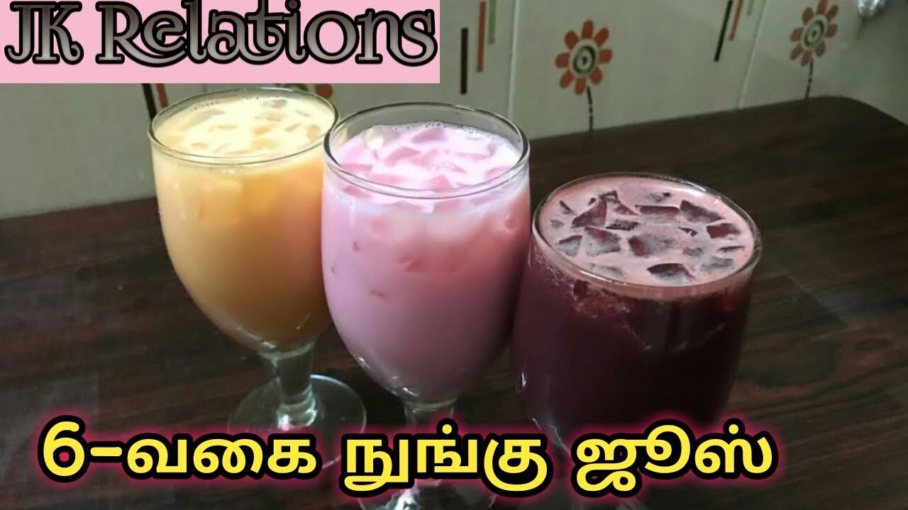 6 Types of Ice apple Juice /6 -வகை நுங்கு ஜூஸ் /JK Relations in tamil Recipes