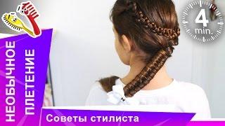 Необычное Плетение. Как плести нестандартные косы? Советы стилиста. StarMediaKids