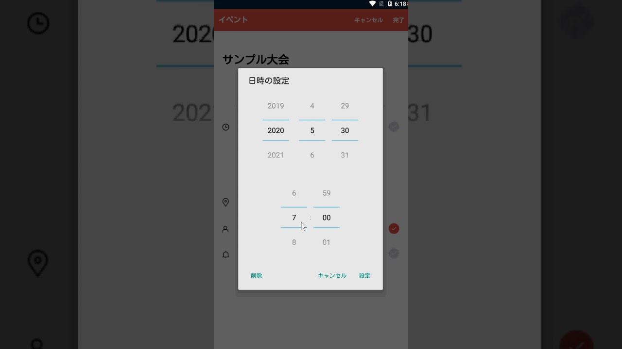 共有 Line カレンダー