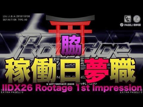 【稼働日無職と呼ばれて…脇】beatmaniaIIDX26 Rootage first impression