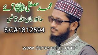 """vuclip (SC#1612594) NAAT """"Muhammad Mustafa (SAW) Aye"""" - Hafiz Amanullah Qazi"""