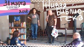 31 марта - Т-Действие и ЖИВАЯ БИБЛИОТЕКА (День видимости трансгендерных людей в ДК им. Газа)