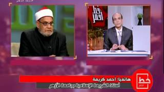 أحمد كريمة يكشف حقيقة وصفه حفلات عمرو دياب بـ«السفه».. فيديو