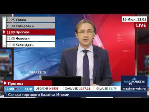 16.07.15  (11:00 MSK) - Прогноз рынка Форекс. MaxiMarkets форекс ТВ.