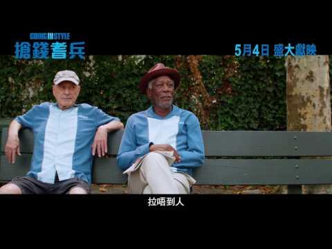 搶錢耆兵 (Going In Style)電影預告