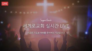2021-07-25 주일2부예배  실시간방송
