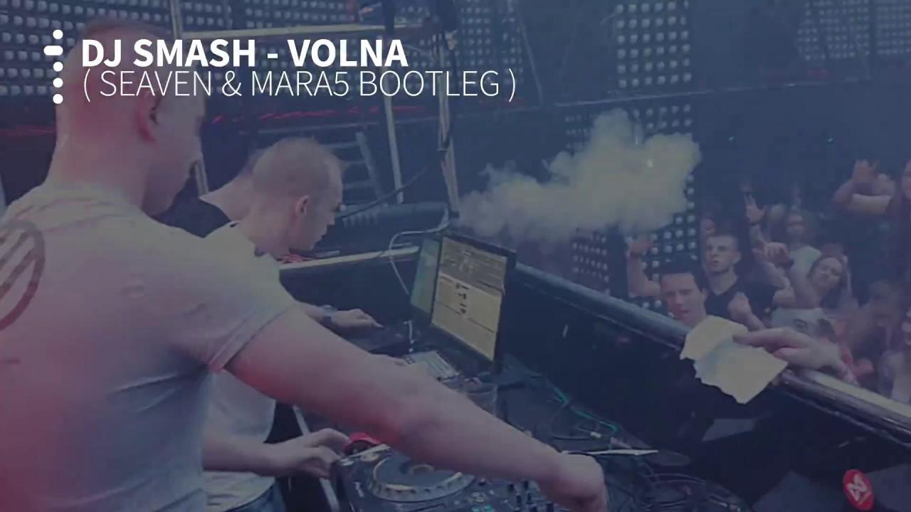 Dj Smash - Volna ( Seaven & Mara5 Bootleg ) #1