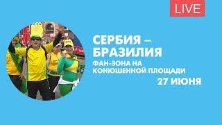 Сербия – Бразилия. Онлайн-трансляция