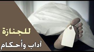 خطبة الجنازة آداب وأحكام   د. محمد العريفي