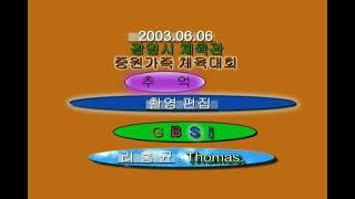 ★추억의 영상 : 중원가족 체육대회 광명시 2003년 …