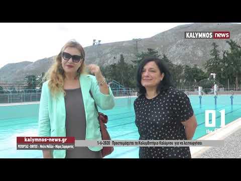 1-6-2020 Προετοιμάζεται τα Κολυμβητήριο Καλύμνου για να λειτουργήσει