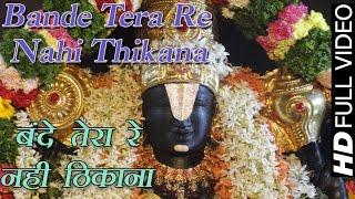Bande Tera Re Nahi Thikana {Hit Krishan Bhajan} By Raj Kumar Swami