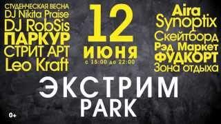 Европа Плюс Park