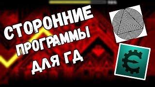 СТОРОННИЕ ПРОГРАММЫ ДЛЯ GEOMETRY DASH [200 Subs Special]