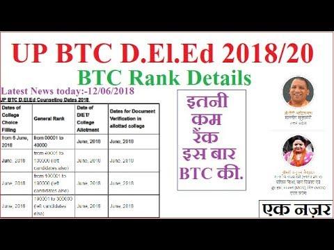 UP D.El.Ed (BTC) General Rank details +Cut Off List 2018  Merit List for btc