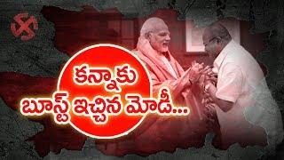 PM Modi Gives Boost To Kanna Lakshminarayana | BACK DOOR POLITICS | Mahaa News