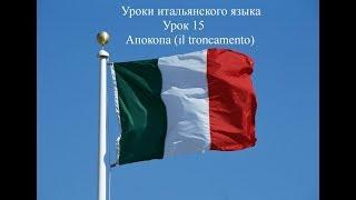Уроки итальянского языка. Урок 15