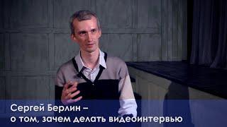 видео Сергей Берлин | 5 жизненных сценариев (рассказывает Ася Алпеева)
