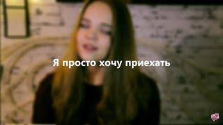 Алексей Воробьёв - Я просто хочу приехать | cover by Falkovskaya