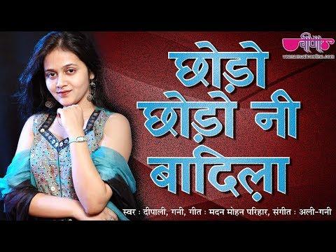 new-rajasthani-song-2019-||-chhodo-chhodo-ni-badila-hd-||-rajasthani-dj-dance-video