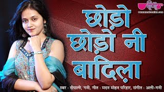 New Rajasthani Song 2018 || Chhodo Chhodo Ni Badila HD || Rajasthani Dj Dance