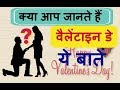 वैलेंटाइन डे के बारे में महत्वपूर्ण तथ्य - important facts about Valentines Day