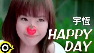 宇恆(宇珩) Yu Heng【Happy day】Official Music Video