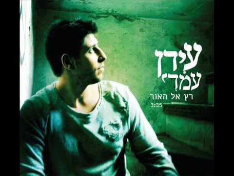 Idan Amedi | עידן עמדי - רץ אל האור